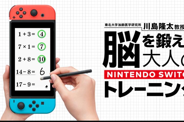 Dr Kawashima : bientôt de retour sur Switch (au Japon) !